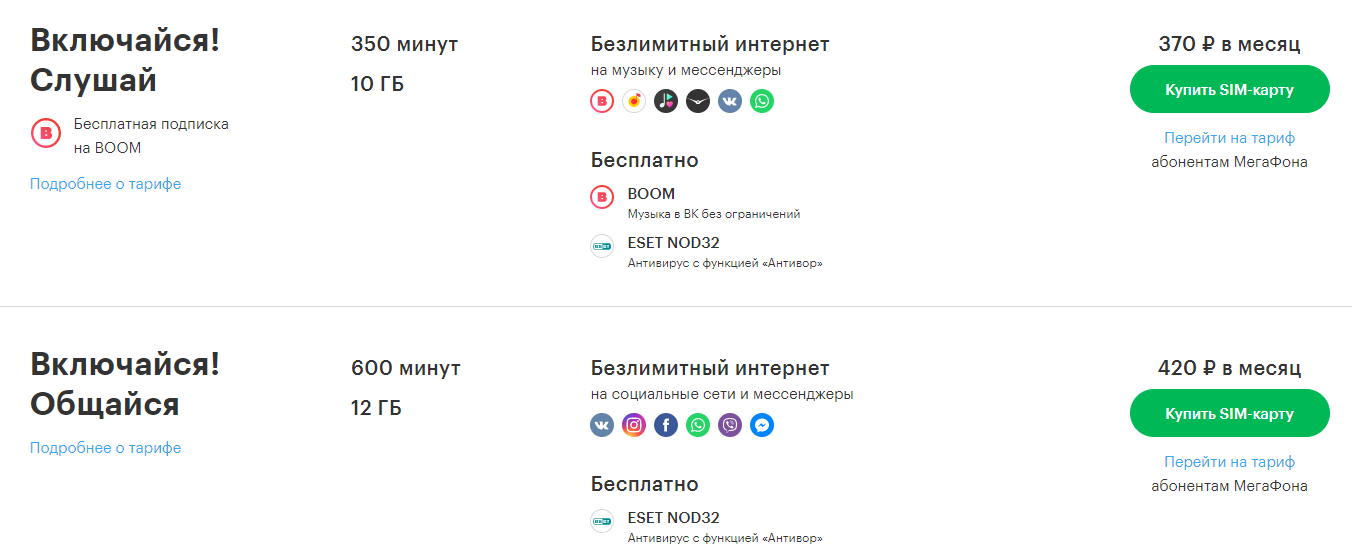 тарифы мегафон омская область