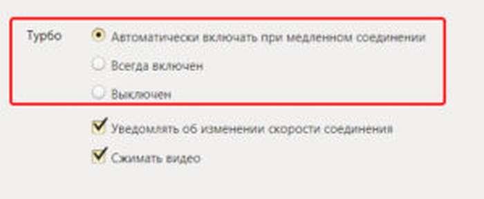 Яндекс турбо режим