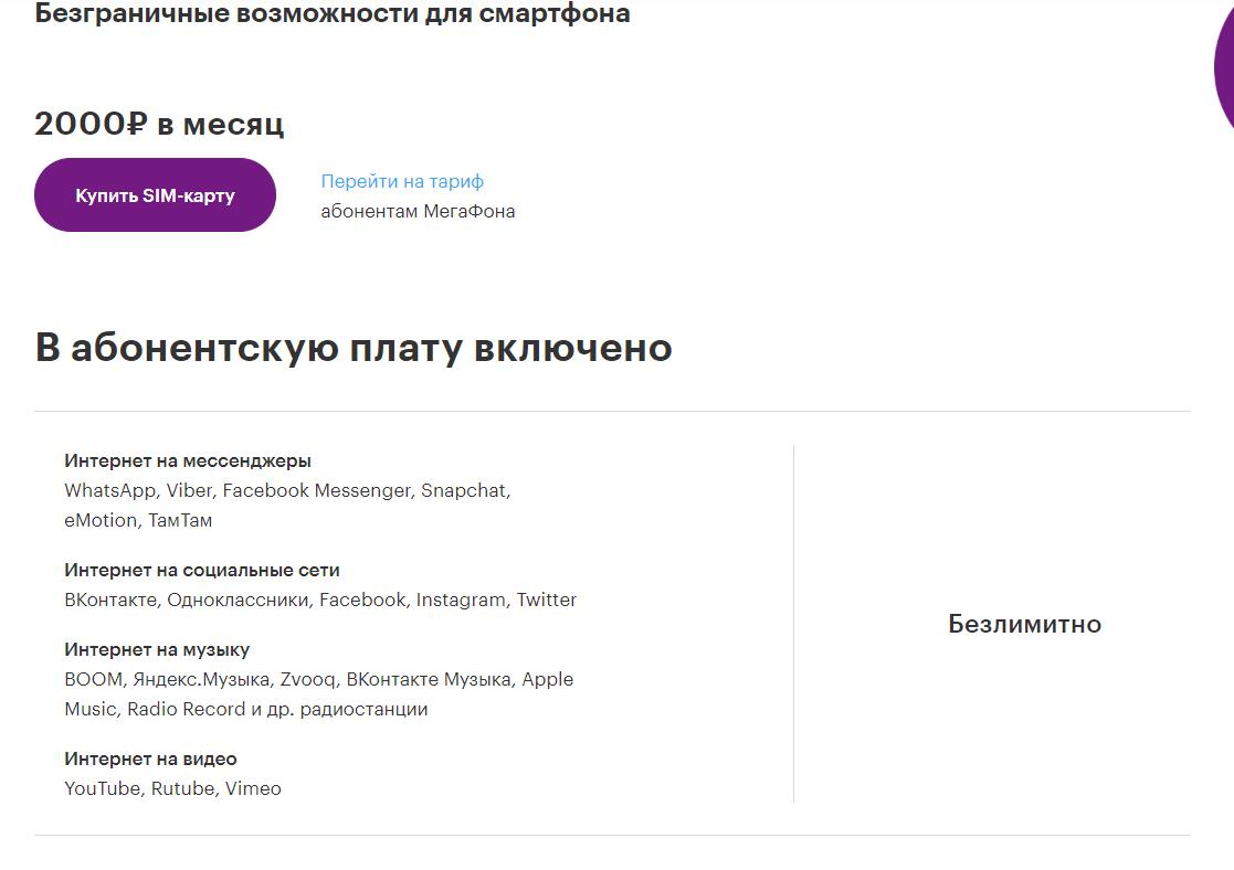 мегафон ярославль тарифы сотовой связи