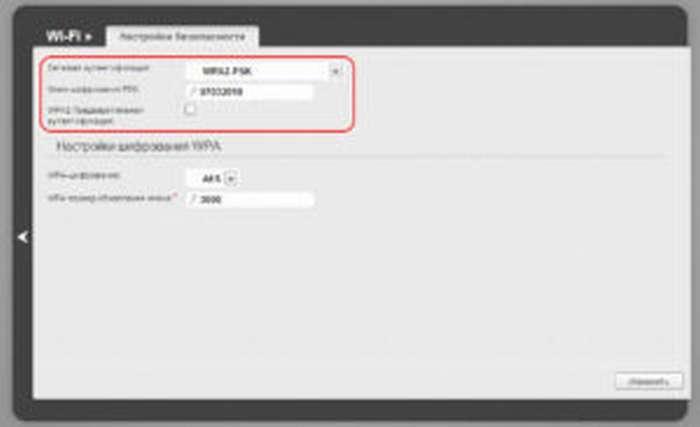 Настройки безопасности wi-fi