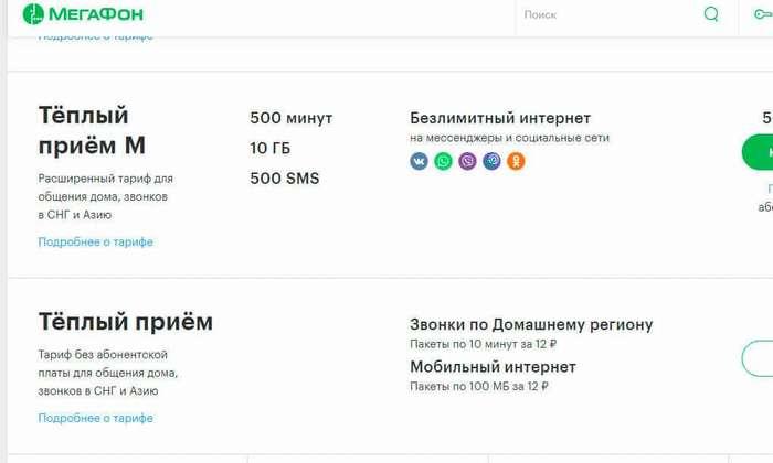 тарифы мегафон республика хакасия