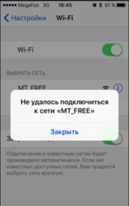 Не удалось подключиться к wi-fi