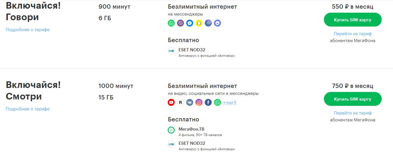мегафон тарифы владимирская область переходи на ноль