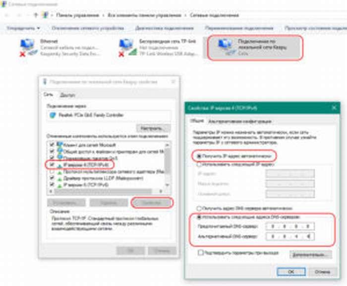Исправление адреса DNS вручную