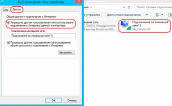 Разрешить другим пользователям сети использовать подключение к интернету
