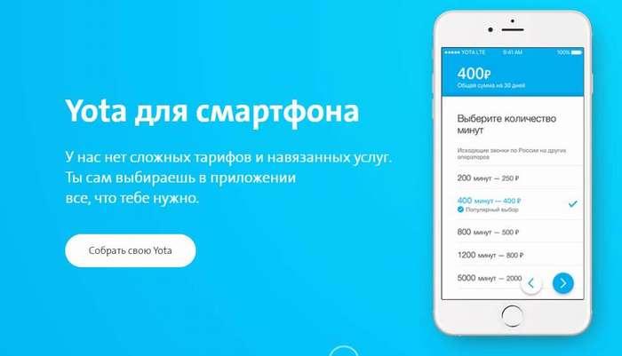 Тарифы Yota в городе Великий Новгород