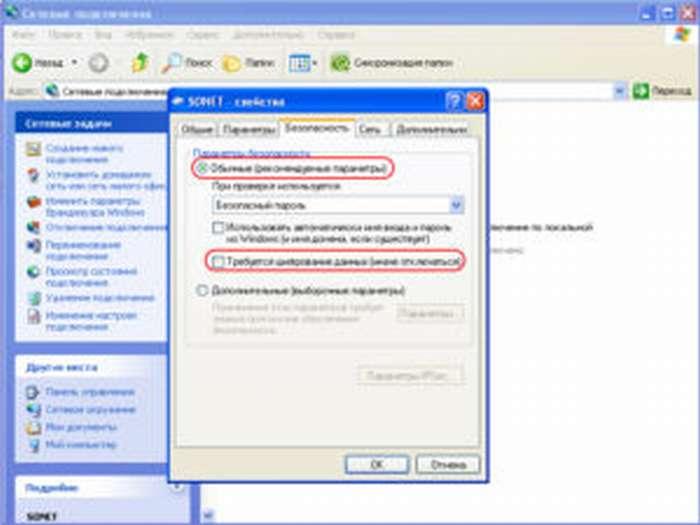 VPN безопасность