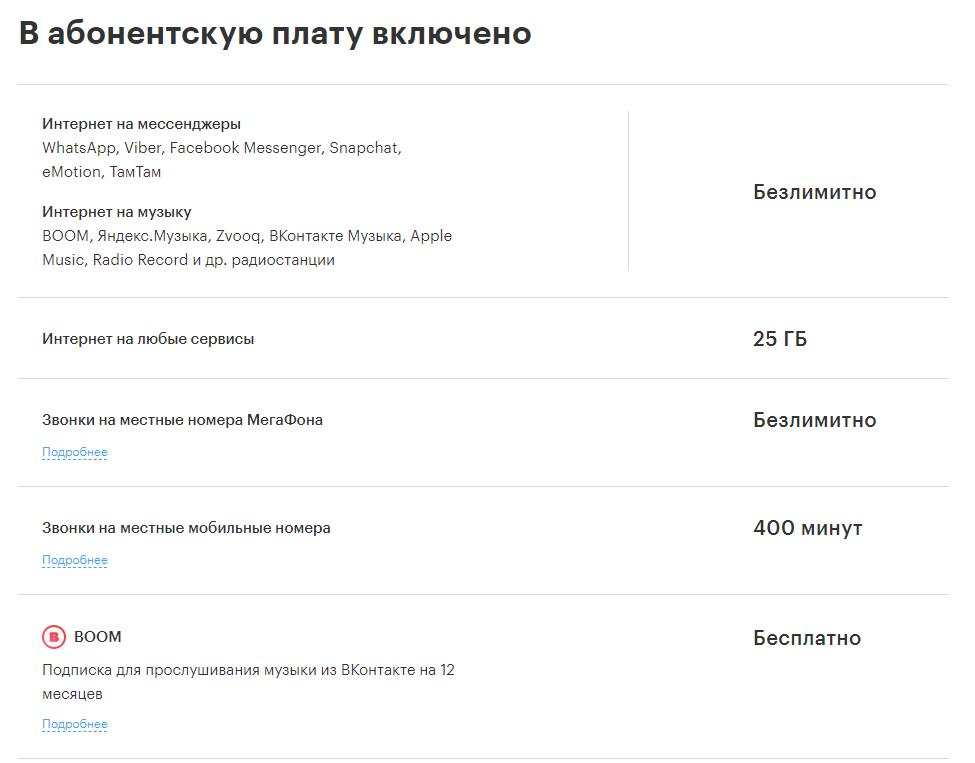 мегафон янао официальный сайт тарифы