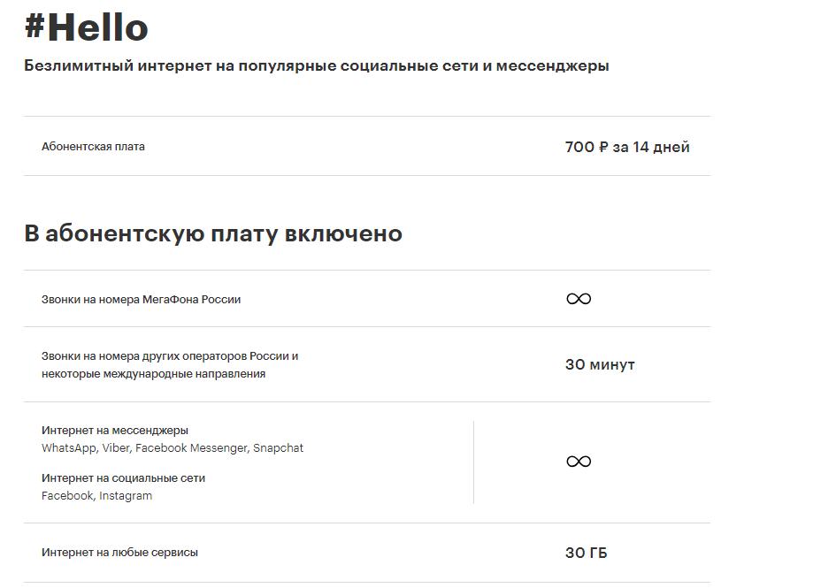 мегафон смоленск официальный сайт тарифы