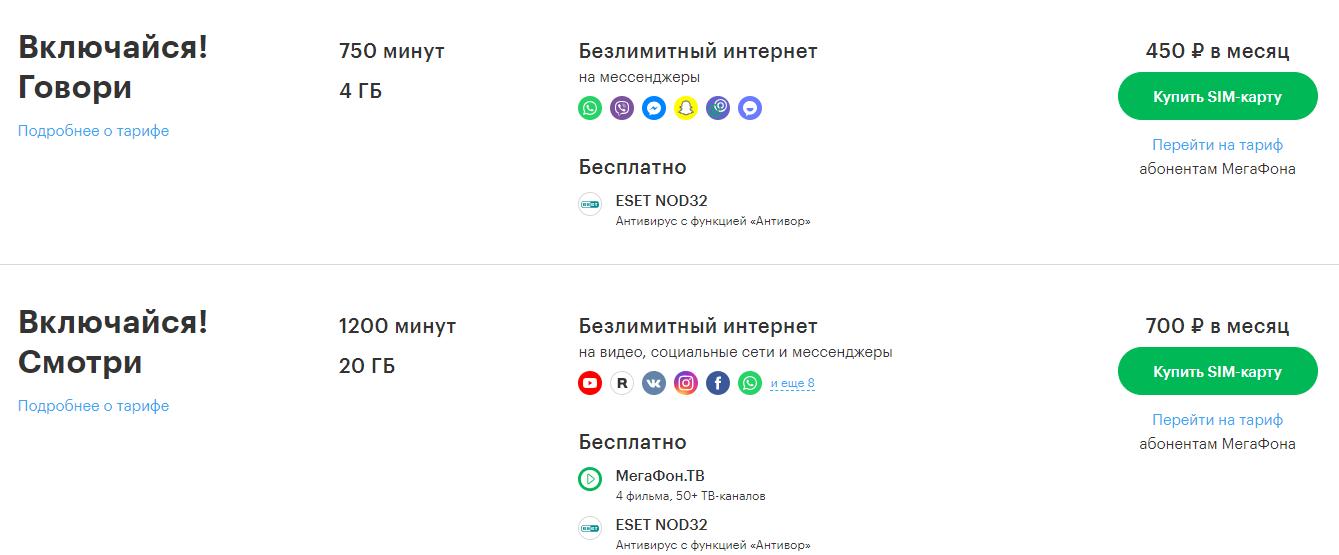 тарифы мегафон пензенская область