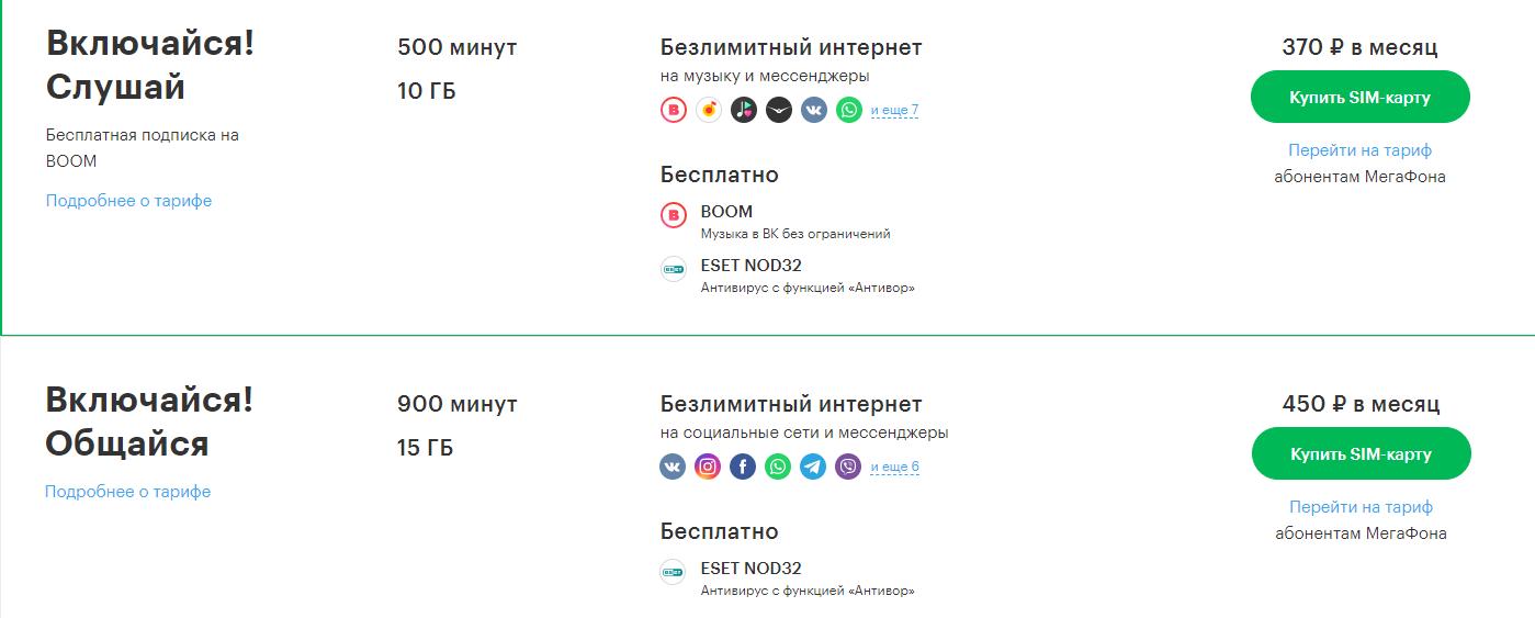 мегафон кавказ тарифы краснодарский край
