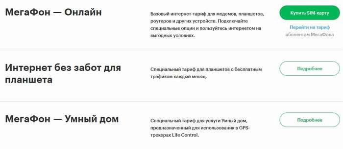 тарифы мегафон ульяновская область