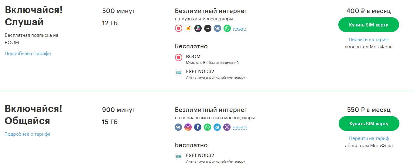 мегафон кострома официальный сайт тарифы