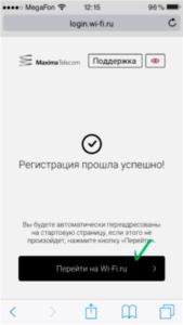 После обработки сообщения идентификация будет завершена,и пользователь получит доступ к сети &quot,вайфай&quot,