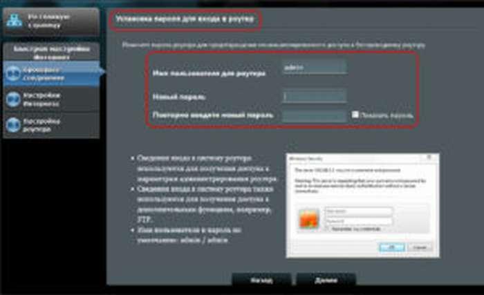 Установка пароля для входа в роутер asus