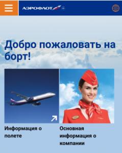 Главная страница авиакомпании