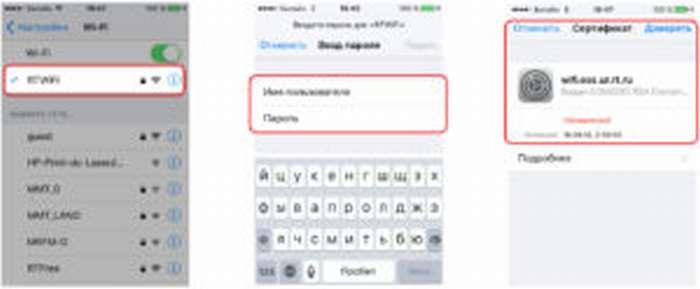 Выход в интернет с мобильных устройств