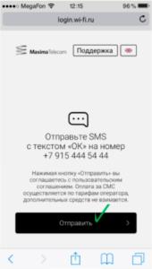 Появится окно отправки смс с номером получателя