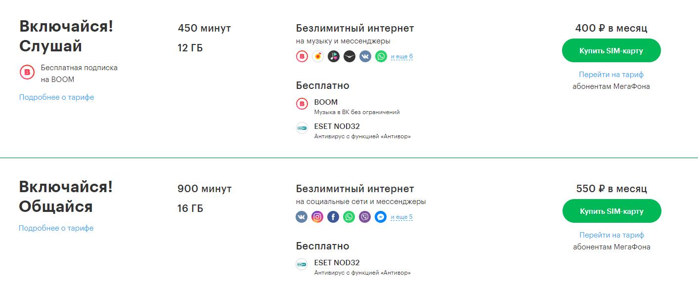тарифы мегафон карачаево черкесия