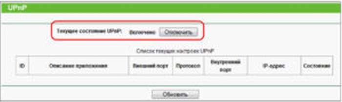 Включить функцию UPnP