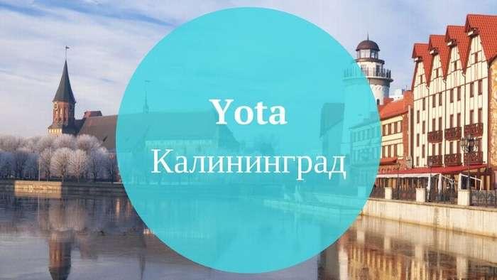 тарифы йота калининград