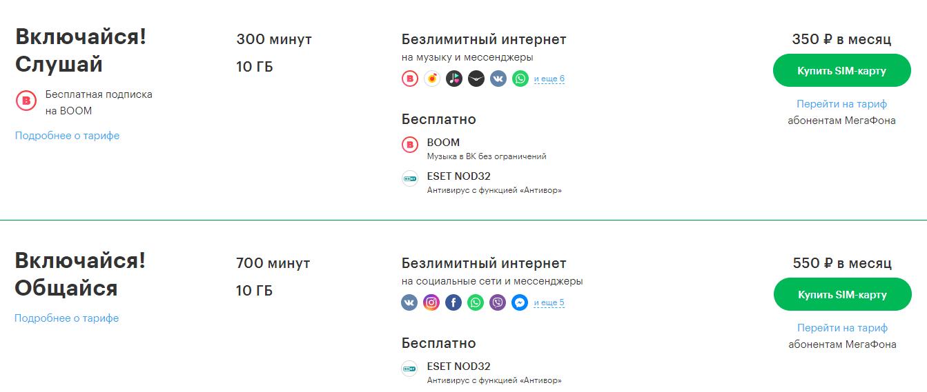 мегафон тарифы оренбургская область интернет