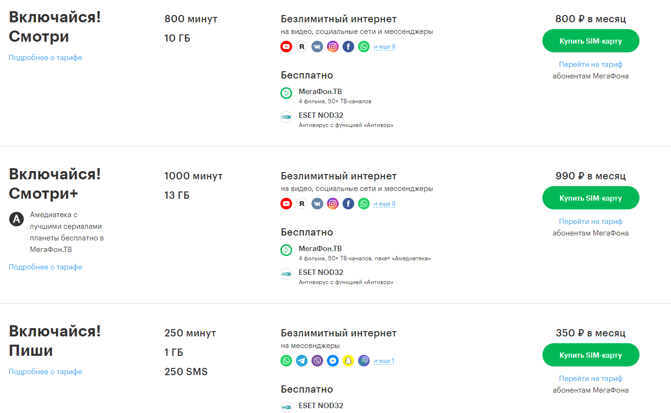 тарифы мегафон камчатский край