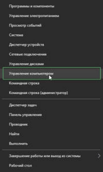 Выбрать опцию «Управление компьютером»