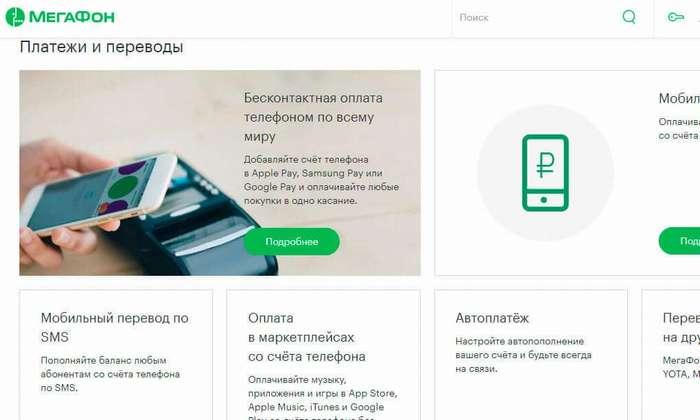 мегафон тарифы татарстан безлимитный интернет