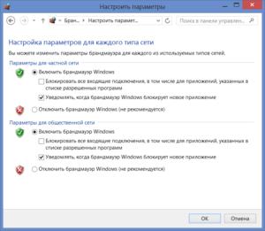 Проверка брандмауэра Windows
