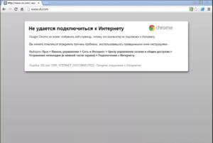 нету интернета по wifi