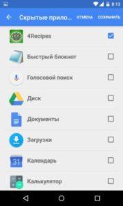 Как скрыть приложение на Android