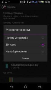 Android не сохраняет на карту памяти microSD
