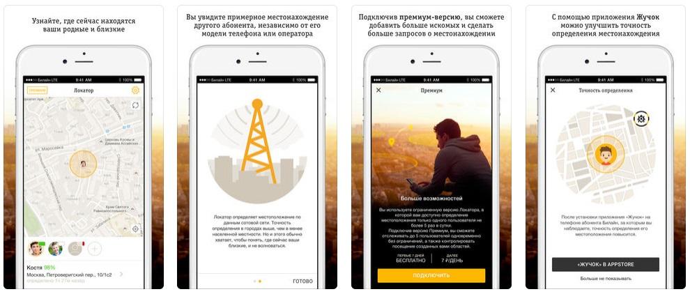 приложение локатор Билайн