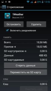 перенос приложения на карту памяти