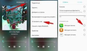 Как на Android поставить песню (музыку) на звонок