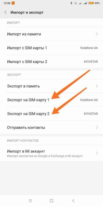 Экспорт контактов на симку с андроид телефона