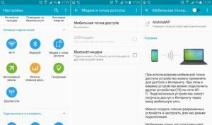 Как включить мобильную точку доступа на Android