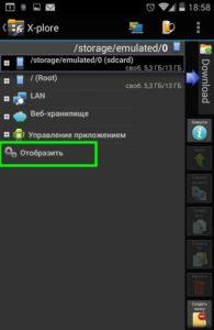 Как Android подключить к FTP серверу