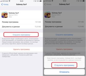 Как освободить место на iPhone X(s/r)/8/7/6 и iPad