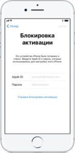 Блокировка активации iPhone X(s/r)/8/7/6