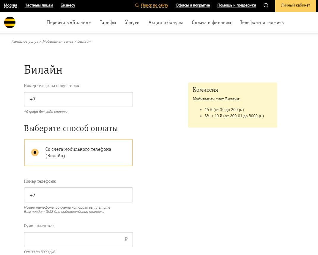 Перевод денег с «Билайн» на «Билайн» с помощью сайта