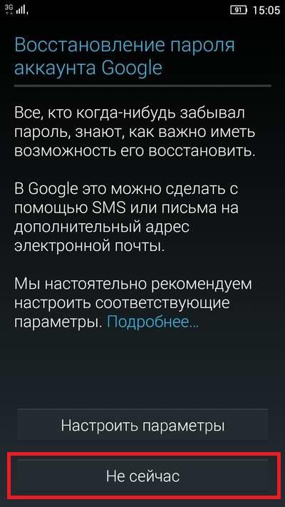Как создать аккаунт на Андроиде