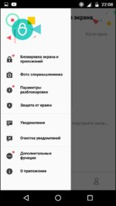 Как на Android поставить пароль на приложение