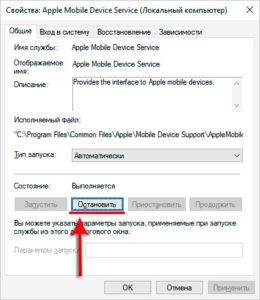 Компьютер не видит iPhone через USB или по WiFi (на Win10 или Mac OS)