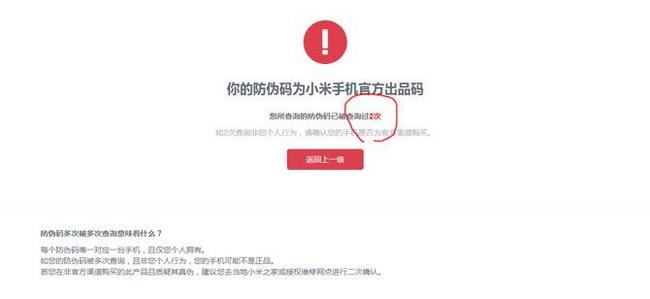 Результат проверки неофициального Xiaomi