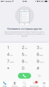 Как на iPhone X(s/r)/8/7/6 заблокировать неизвестный номер