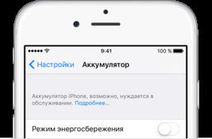 iPhone X(s/r)/8/7/6 неправильно показывает заряд батареи