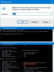 mac адрес windows