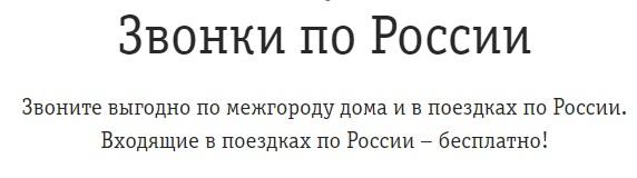Похожая услуга «Звонки по России» от «Билайн»